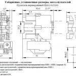 Габариты ПМ12 025200