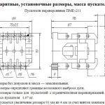 Габариты ПМЕ 211