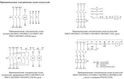 Принципиальные схемы пускателей ПМ12