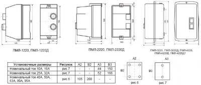 Габаритные и установочные размеры пускателей ПМЛ (в корпусе)