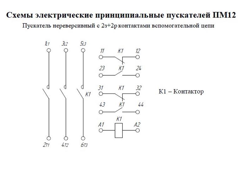 Схема ПМ12 100150