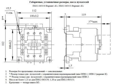 Габариты ПМ12 063150, 063151 вариант К