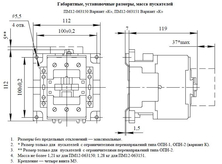 """Габариты ПМ12-063150, ПМ12-063151 вариант """"К"""""""