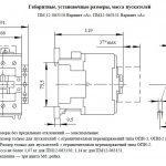 Габариты ПМ12-063150, ПМ12-063151