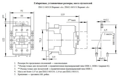 Габариты ПМ12 063150, ПМ12 063151