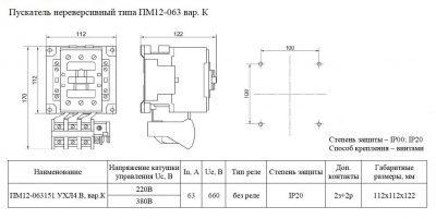 Характеристики и габариты ПМ12-063 нереверсивный вариант К
