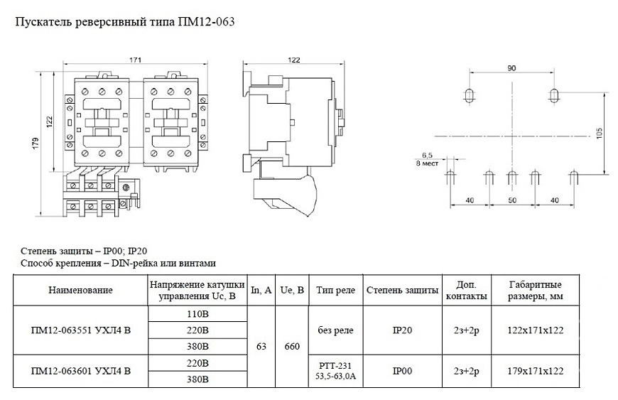 Характеристики и габариты ПМ12-063 реверсивный