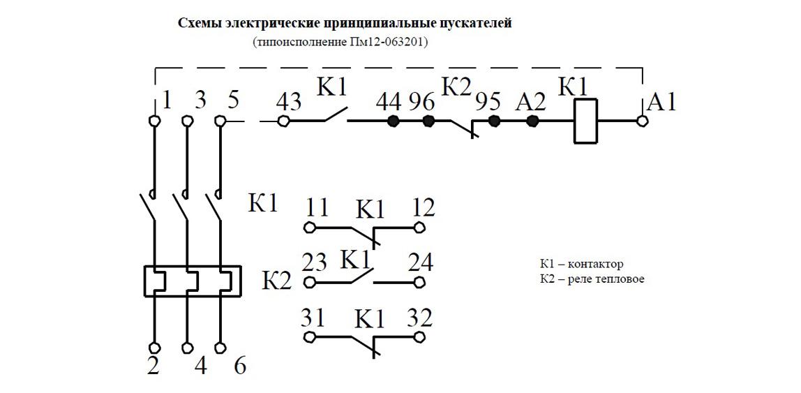 Схема пускателя ПМ12-063201
