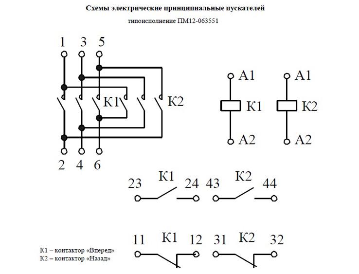 Схема ПМ12 063551