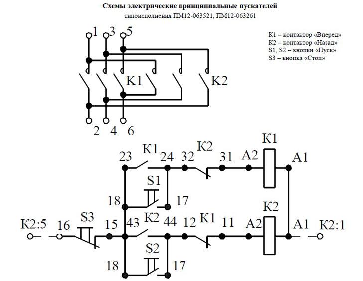 Схема ПМ12-063261, ПМ12-063521