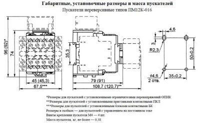Габариты ПМ12-016