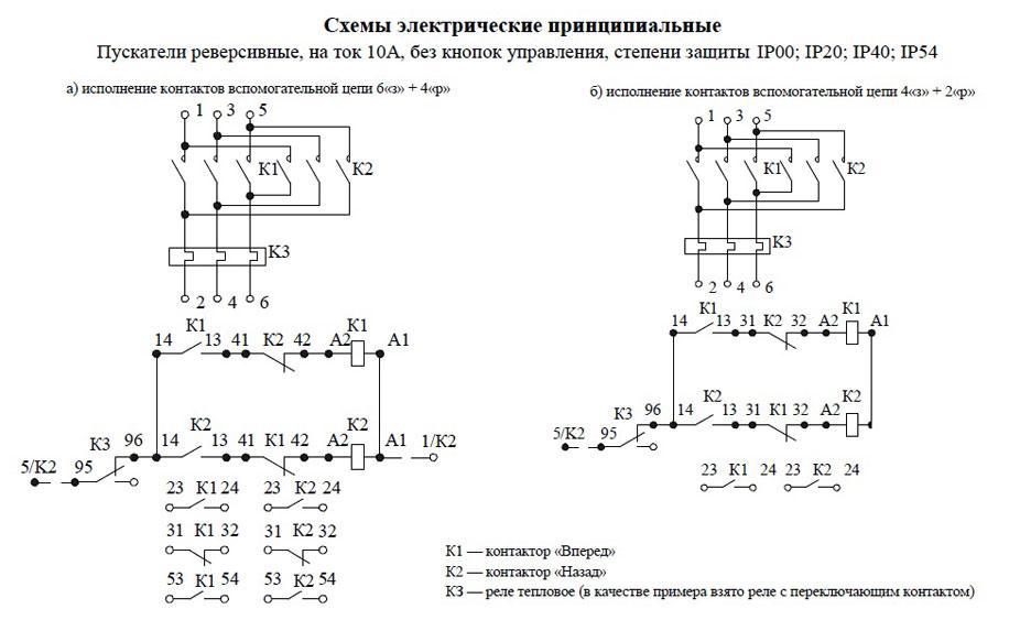 Схема ПМ12-010 реверсивные без кнопок