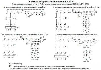 Схема ПМ12-010 с реле