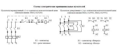 Схема ПМ12 025200, 025501, 025551