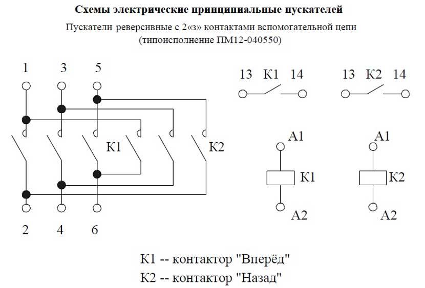 Схема ПМ12 040550