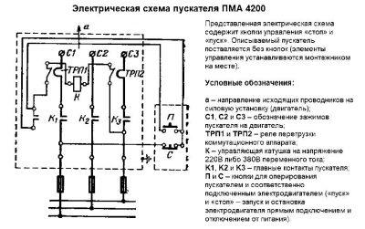 Схема ПМА 4200 с реле