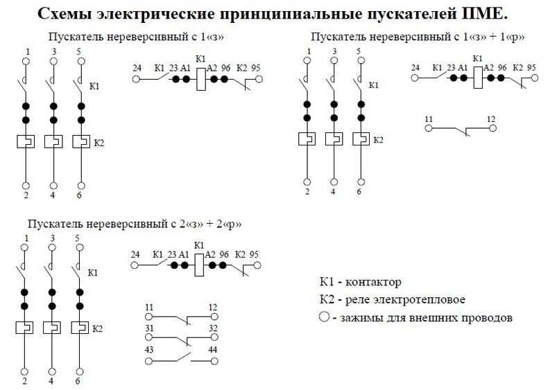 Схема ПМЕ 212