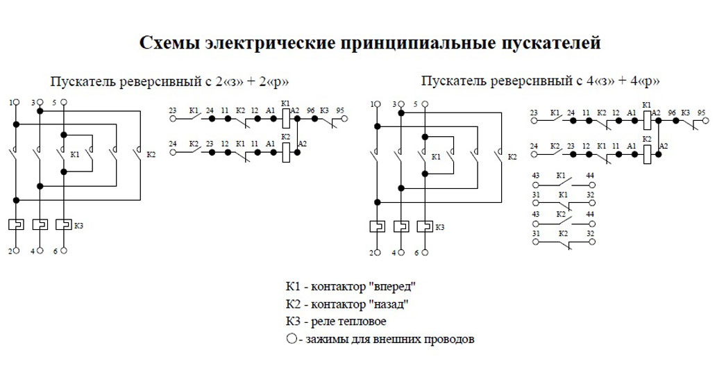 Схема ПМЕ 214