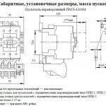 Габариты ПМЛ 4200