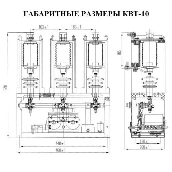 Габариты контактора КВТ-10
