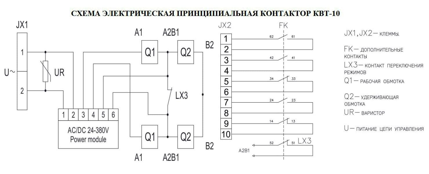 Схема контактор КВТ-10