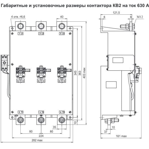 Габариты КВ2-630